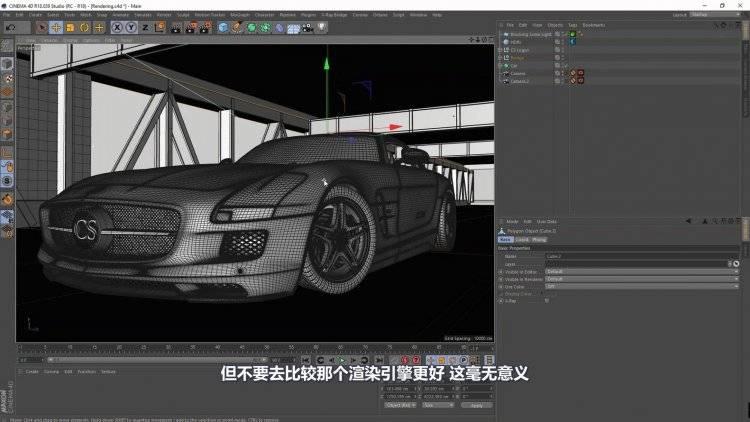【R站出品】中文字幕 C4D教程《Octane宝典》真实汽车渲染 Realistic Interior Exterior Scene Rendering Octane 视频教程 - R站|学习使我快乐! - 6