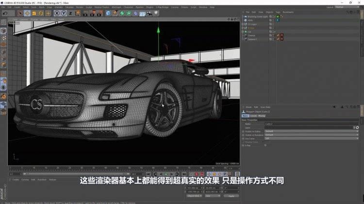 【R站出品】中文字幕 C4D教程《Octane宝典》真实汽车渲染 Realistic Interior Exterior Scene Rendering Octane 视频教程 - R站|学习使我快乐! - 7