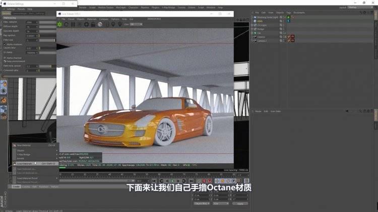 【R站出品】中文字幕 C4D教程《Octane宝典》真实汽车渲染 Realistic Interior Exterior Scene Rendering Octane 视频教程 - R站|学习使我快乐! - 4