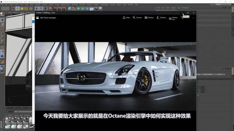 【R站出品】中文字幕 C4D教程《Octane宝典》真实汽车渲染 Realistic Interior Exterior Scene Rendering Octane 视频教程 - R站|学习使我快乐! - 2
