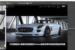 【R站出品】中文字幕 C4D教程《Octane宝典》真实汽车渲染 Realistic Interior Exterior Scene Rendering Octane 视频教程