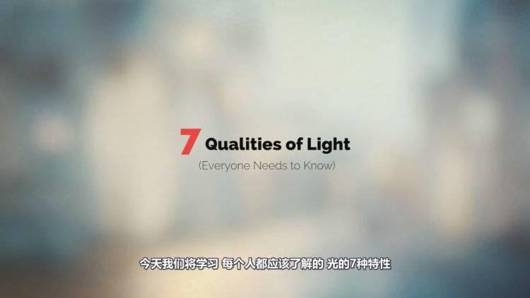 【R站出品】中文字幕《灯光的秘密》每个人都应该知道的 关于灯光的7个特性 7 Qualities of Light 视频教程 免费下载 - R站|学习使我快乐! - 2