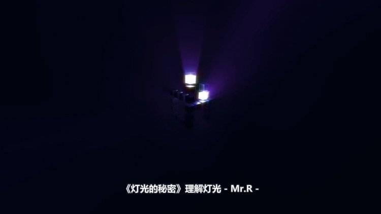 【R站出品】中文字幕 《灯光的秘密》理解灯光 Understanding Lighting 视频教程 - R站|学习使我快乐! - 1