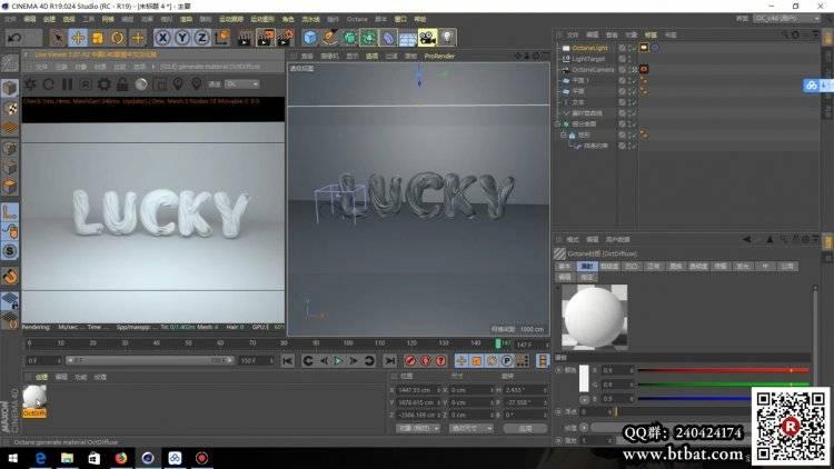 【R站穆他】C4D视频教程 - 抽象样条艺术字体制作 Lucky 免费观看 - R站|学习使我快乐! - 5