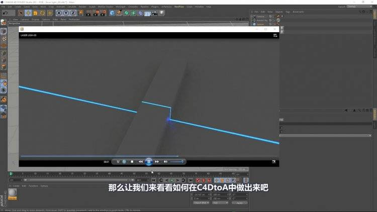 【R站出品】中文字幕《Arnold5(C4DtoA)渲染宝典》科幻质感激光的制作方法 Leserlight  视频教程 免费观看 - R站|学习使我快乐! - 3