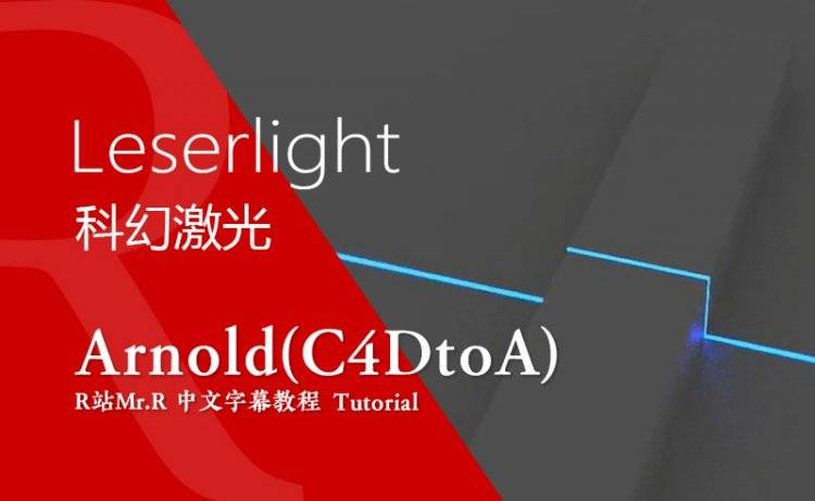 【R站出品】中文字幕《Arnold5(C4DtoA)渲染宝典》科幻质感激光的制作方法 Leserlight  视频教程 免费观看
