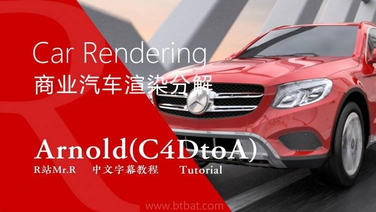 【R站出品】中文字幕 C4D教程《Arnold5(C4DtoA)渲染宝典》汽车商业渲染技术分解 - R站 学习使我快乐! - 1