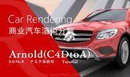 【R站出品】中文字幕 C4D教程《Arnold5(C4DtoA)渲染宝典》汽车商业渲染技术分解