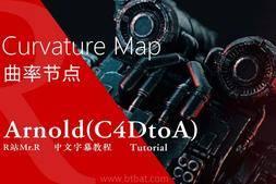 【R站出品】中文字幕《Arnold5(C4DtoA)真实材质宝典》曲率节点 Curvature Map by GSG灰猩猩 视频教程