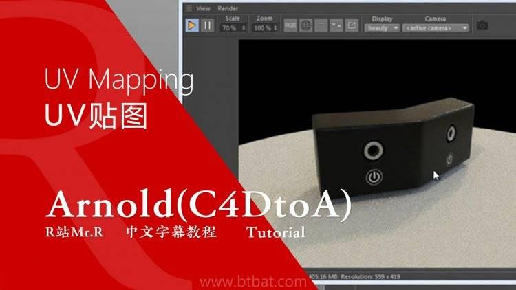 【R站出品】中文字幕《Arnold5(C4DtoA)渲染宝典》UV映射 贴Logo UV Mapping 视频教程 免费观看 - R站|学习使我快乐! - 1