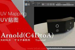 【R站出品】中文字幕《Arnold5(C4DtoA)渲染宝典》UV映射 贴Logo UV Mapping 视频教程 免费观看