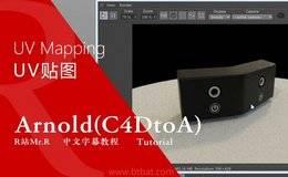 【R站出品】中文字幕《Arnold5(C4DtoA)渲染宝典》UV映射 UV Mapping 视频教程 免费观看