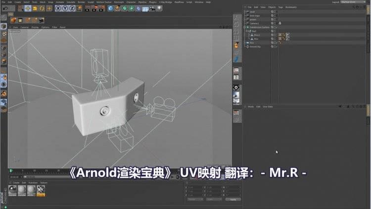 【R站出品】中文字幕《Arnold5(C4DtoA)渲染宝典》UV映射 贴Logo UV Mapping 视频教程 免费观看 - R站|学习使我快乐! - 6