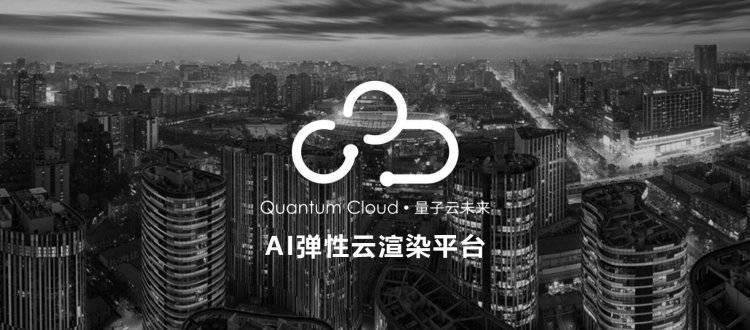 【推广】量子云未来 - 国内最专业的云渲染平台 带你进入云渲染的秒速时代 - R站|学习使我快乐! - 1