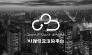 【推广】量子云未来 – 国内最专业的云渲染平台 带你进入云渲染的秒速时代