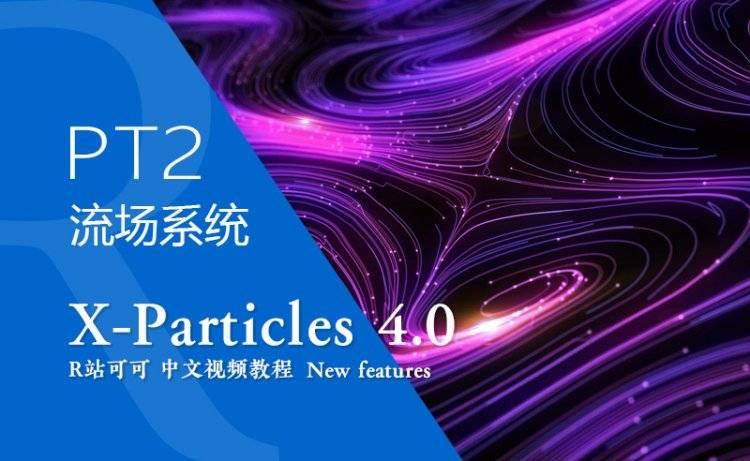 【R站可可】C4D插件教程 – X-Particles 4.0超强粒子新特性 xpFlowfield流体跟随力场 详细讲解 免费观看 - R站|学习使我快乐! - 1