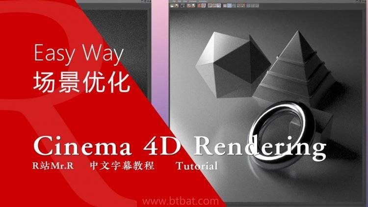 【R站出品】中文字幕 C4D《渲染宝典》场景优化 Rendering The Easy Way 视频教程 免费下载 - R站|学习使我快乐! - 1