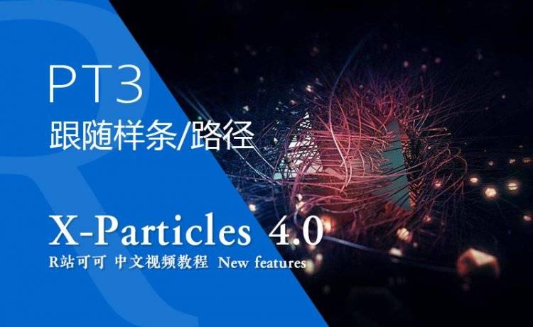【R站可可】C4D插件教程 – X-Particles 4.0超强粒子 xpSplineflow 跟随样条/路径 案例讲解 免费观看 - R站|学习使我快乐! - 1