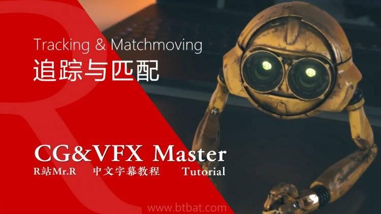 【R站出品】中文字幕 C4D教程 光头大佬《CG&VFX大师》追踪与匹配 TRACKING and MATCHMOVING 视频教程 免费观看 - R站|学习使我快乐! - 1