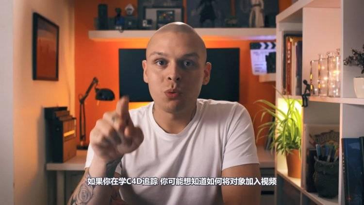 【R站出品】中文字幕 C4D教程 光头大佬《CG&VFX大师》追踪与匹配 TRACKING and MATCHMOVING 视频教程 免费观看 - R站|学习使我快乐! - 2