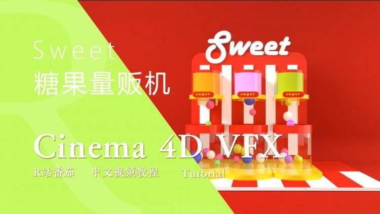 【R站番茄】C4D视频教程 -  Sweet可爱的糖果量贩机动态效果 免费观看 - R站|学习使我快乐! - 1