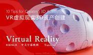 【R站出品】中文字幕 创建VR虚拟现实3D资产(建模和纹理)的10个技巧 视频教程 免费观看