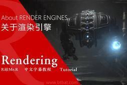 【R站出品】中文字幕 《渲染的秘密》关于渲染引擎 About RENDER ENGINES 视频教程 免费观看