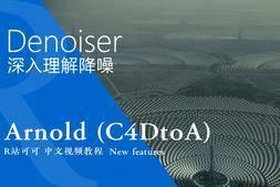 【R站可可】C4D教程《Arnold5(C4DtoA)阿诺德宝典》深入理解降噪机制 Denoiser 视频教程 免费观看