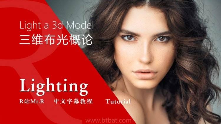 【VIP专享】中文字幕《布光的秘密》如何为三维模型进行布光 Light a 3d Model 视频教程 - R站|学习使我快乐! - 1