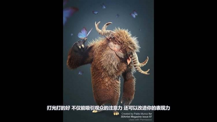 【VIP专享】中文字幕《布光的秘密》如何为三维模型进行布光 Light a 3d Model 视频教程 - R站|学习使我快乐! - 2