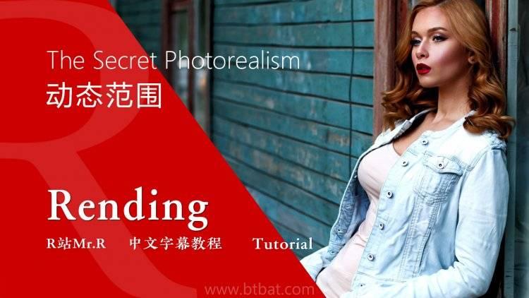 【R站出品】中文字幕 《真实渲染的秘密2》The Secret Ingredient to Photorealism 视频教程 免费下载 - R站|学习使我快乐! - 1