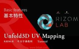 【R站出品】中文字幕 《展UV神器Unfold3D进阶指南》来自Rizom-Lab官方视频教程 – 01.基本特性 免费观看