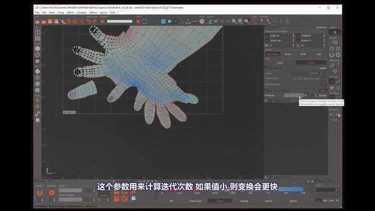 【R站出品】中文字幕 《展UV神器Unfold3D进阶指南》来自Rizom-Lab官方视频教程 - 01.基本特性 免费观看 - R站|学习使我快乐! - 2