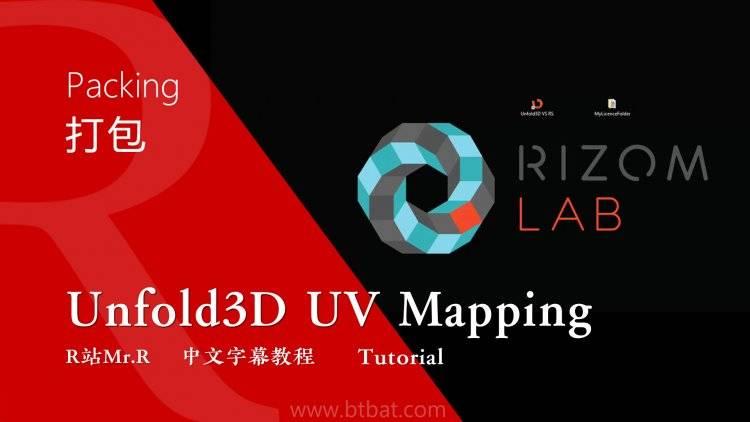 【R站出品】中文字幕 《展UV神器Unfold3D进阶指南》来自Rizom-Lab官方视频教程 – 02.打包&编组 免费观看 - R站|学习使我快乐! - 1