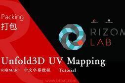 【R站出品】中文字幕 《展UV神器Unfold3D进阶指南》来自Rizom-Lab官方视频教程 – 02.打包&编组 免费观看