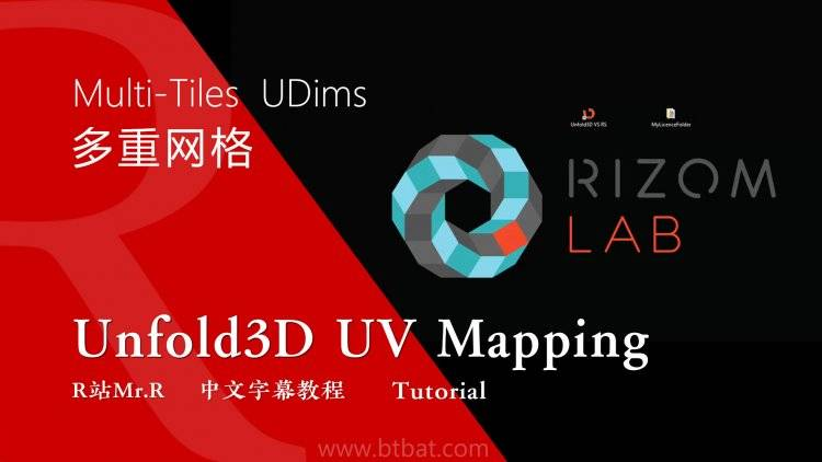 【R站出品】中文字幕 《展UV神器Unfold3D进阶指南》来自Rizom-Lab官方视频教程 – 03.多重UV&UDims 免费观看 - R站|学习使我快乐! - 1