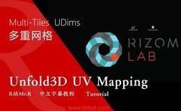 【R站出品】中文字幕 《展UV神器Unfold3D进阶指南》来自Rizom-Lab官方视频教程 – 03.多重UV&UDims 免费观看