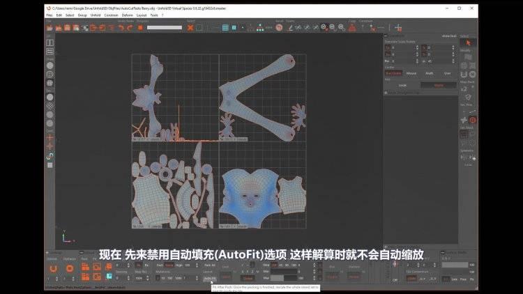 【R站出品】中文字幕 《展UV神器Unfold3D进阶指南》来自Rizom-Lab官方视频教程 – 03.多重UV&UDims 免费观看 - R站|学习使我快乐! - 3