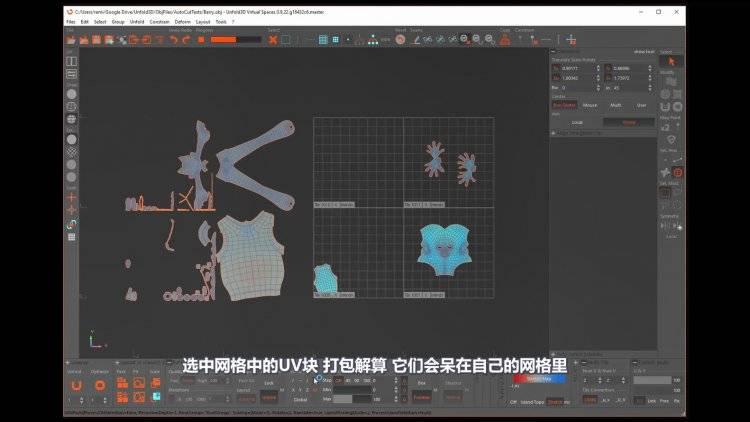 【R站出品】中文字幕 《展UV神器Unfold3D进阶指南》来自Rizom-Lab官方视频教程 – 03.多重UV&UDims 免费观看 - R站|学习使我快乐! - 4