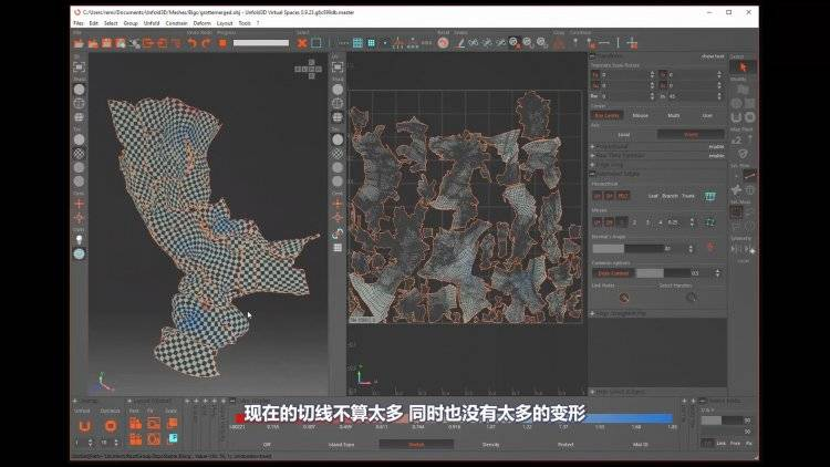 【VIP专享】中文字幕 C4D教程《展UV神器Unfold3D进阶指南》来自Rizom-Lab官方视频教程 – 04.自动展UV - R站|学习使我快乐! - 5