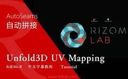 【VIP专享】中文字幕 C4D教程《展UV神器Unfold3D进阶指南》来自Rizom-Lab官方视频教程 – 04.自动展UV