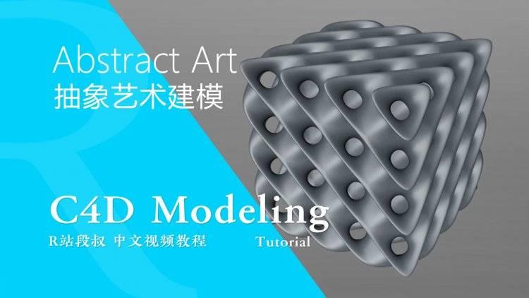 【R站段叔】C4D教程《建模宝典》抽象艺术立方体孔洞 Abstract Art Modeling 视频教程 免费观看 - R站|学习使我快乐! - 1
