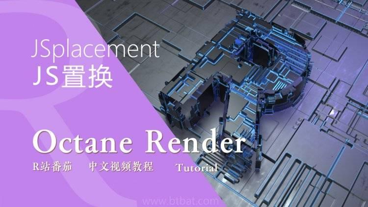 【R站番茄】C4D教程 Octane渲染器&JSplacement置换插件 制作科幻电路板效果 视频教程 免费下载 - R站|学习使我快乐! - 1