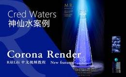 【R站Lili】C4D教程《Corona宝典》神仙水 Cred Waters 产品商业案例 – 03 视频教程 免费观看