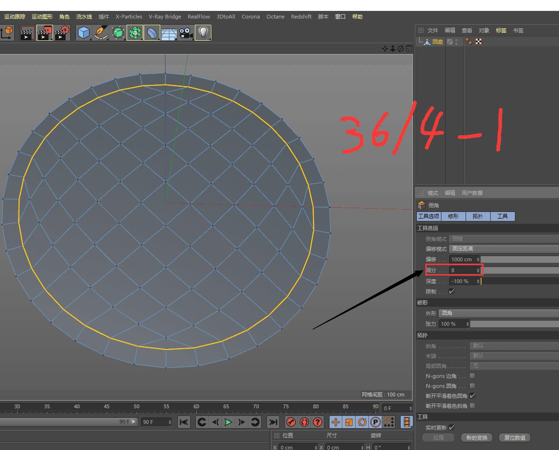 C4D建模:圆盘网状封顶方法 感谢热心群友提供 - R站|学习使我快乐! - 4