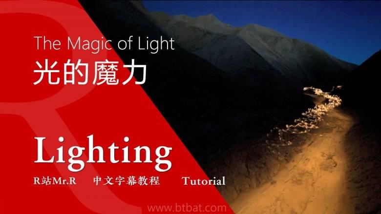 【VIP专享】中文字幕《光的魔力》The Magic of Light 在黑暗的场景中展现光影的魅力  视频教程 - R站|学习使我快乐! - 1
