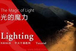 【VIP专享】中文字幕《光的魔力》The Magic of Light 在黑暗的场景中展现光影的魅力  视频教程