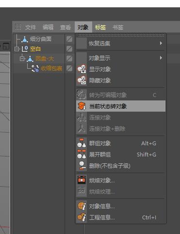 "【R站洪瑞】C4D建模教程:曲面挖""8""字形洞的方法 - R站|学习使我快乐! - 12"