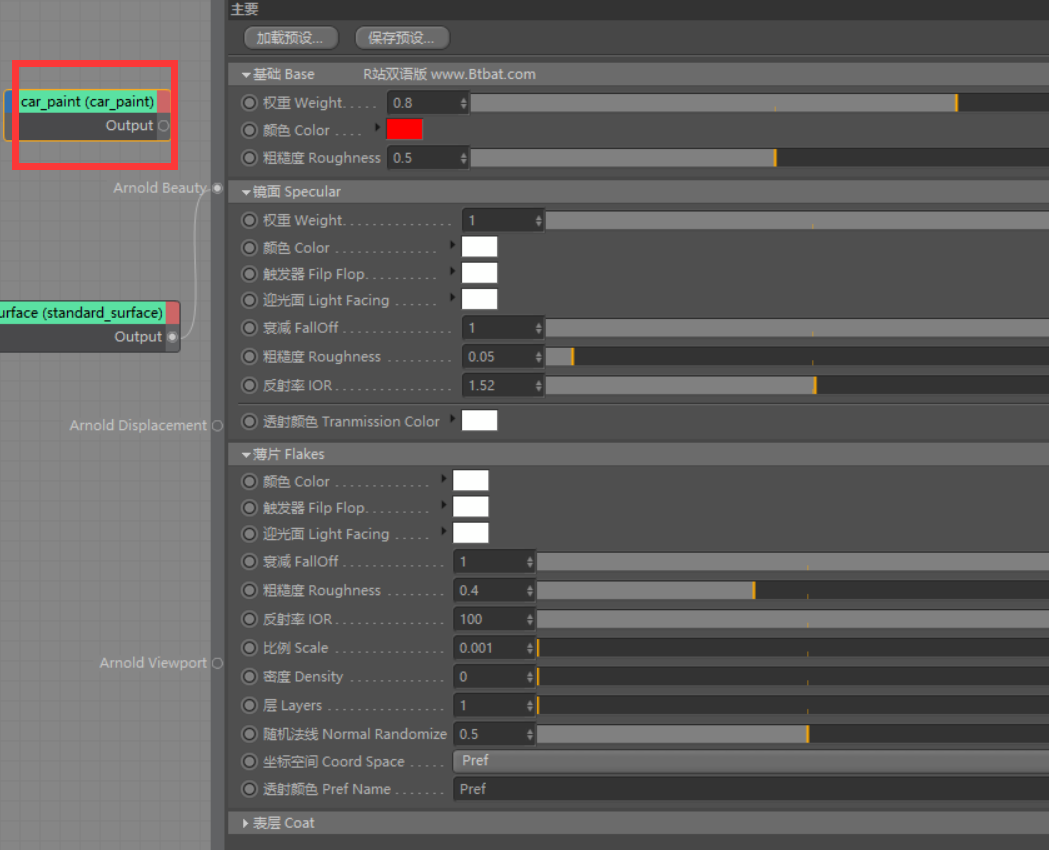 【R站独家】Arnold阿诺德渲染器C4D插件 Arnold 2.6.0 (核心5.4.0)/2.5.2/2.3.0 中英文增强汉化中文版(节点汉化) 替换破解版 for C4D R17~R20 WIN/MAC  (附材质库&官方手册&ALShader插件) - R站|学习使我快乐! - 4