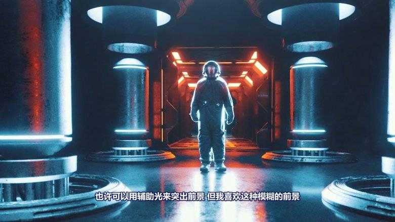 【R站出品】中文字幕 C4D教程《Octane宝典》神光的秘密 太空音乐Walk Away 商业灯光技法全面解析( 灯光 太空人、史诗场景) 视频教程 - R站|学习使我快乐! - 7